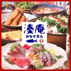 おいしいモツ鍋と博多の鮮魚 湊庵