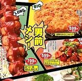 わたみん家 沼津南口店のおすすめ料理3