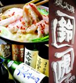 炭火焼とモツ鍋 鈴虎 守谷店の詳細