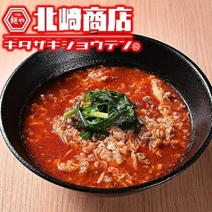 麺や 北崎商店の写真