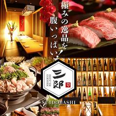 居酒屋 三郎 水道橋店の写真