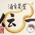 酒肴菜屋 伝一のロゴ