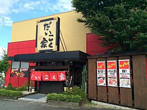 焼肉のだいこく家飯田店