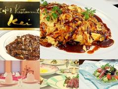 レストラン Keiの写真
