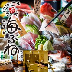 海ぶね 川崎店の写真