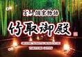 【200席☆】最大120名様☆宮崎個室物語竹取御殿宮崎店♪
