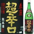 ◆春鹿 純米 超辛口(奈良県) ○伝統ある技術が生んだ究極の辛口酒。米の旨味の中に見事に調和したコクとキレ。:グラス750円