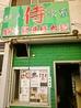 侍 藤が丘店のおすすめポイント1