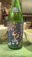 【出羽桜 とび六 微発泡 850円】にごり酒で辛口。無添加の自然なスパークリング吟醸酒。