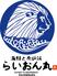 らいおん丸 近江八幡駅前店のロゴ