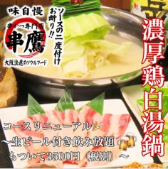 串カツ専門店 串鷹 相模原店のおすすめ料理1