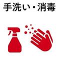 【感染症対策】従業員の手洗い、消毒の徹底