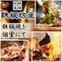 鉄板Dining 鉄板坊主 栄 錦店