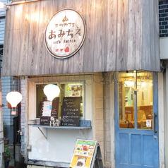 下町カフェあみちえの雰囲気1