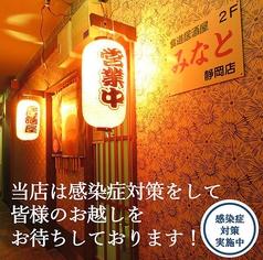 食道居酒屋 みなと 静岡店の雰囲気1