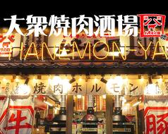 ハネモン屋 栄店の写真