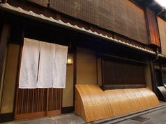 祇園 にしむらの写真