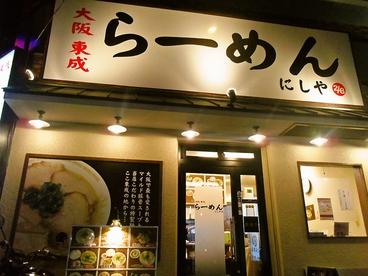 大阪東成 らーめん にしやの雰囲気1