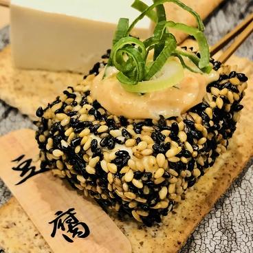 串絵巻のおすすめ料理1
