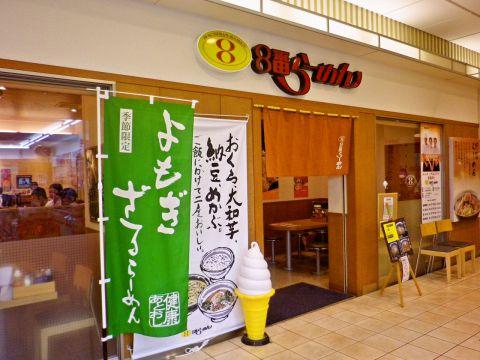 創業40年のラーメン店。縮れ太麺にたっぷり野菜入りの野菜らーめんが大人気!