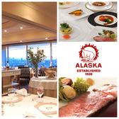 レストラン アラスカ 吾妻橋店 浅草のグルメ