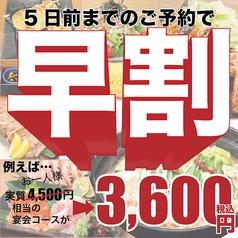 千年の宴 新狭山北口駅前店のおすすめ料理1