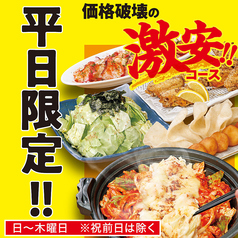 白木屋 西神中央駅前店のコース写真