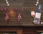 焼鳥&日本ワイン 眞真の雰囲気3
