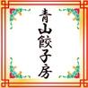 青山餃子房 青砥店のおすすめポイント3