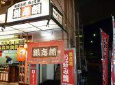 銀志朗 本店
