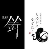 Bar 鈴 小倉・平和通駅・魚町銀天街のグルメ