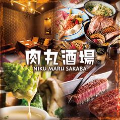肉丸酒場 水道橋店の写真