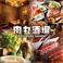肉丸酒場 水道橋店