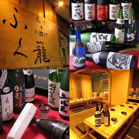 日本酒と蒸しとお出汁 ふく籠 FUKUROU(ふくろう)