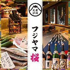 大衆炉端 フジヤマ桜 浜松町・大門店の写真