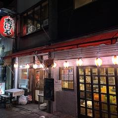 やきとり 志げる 北浦和本店の写真