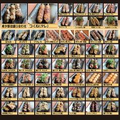 鳥放題 青森店のコース写真