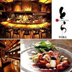 Modern Japanese Style とら TORA 熊本の写真