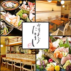 寿司ダイニング たぬきの写真