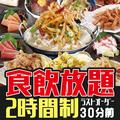 白木屋 和歌山市駅前店のおすすめ料理1
