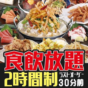白木屋 富山南口駅前店のおすすめ料理1