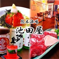 熊本酒場 池田屋大須店の写真