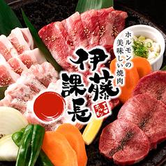ホルモンの美味しい焼肉 伊藤課長 代々木駅前店の写真