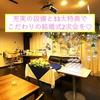 バグジー BUGSY 岡山駅 Free style Barの写真
