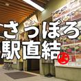 PASEO WESTのB1F!札幌駅直結の居酒屋「鶏よ魚よ」。宴会・お食事するにも集まりやすく、フラっと寄るにはもってこいのお店!駅チカ・リーズナブルな居酒屋をお探しなら当店へ!