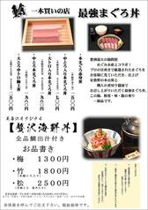 海鮮ダイニング 美喜仁館 高崎店のおすすめ料理1
