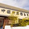 四海聚 スハイシュウ 田谷店のおすすめポイント2