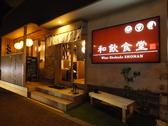 和飲食堂 湘南店 Wine Shokudo SHONANの詳細