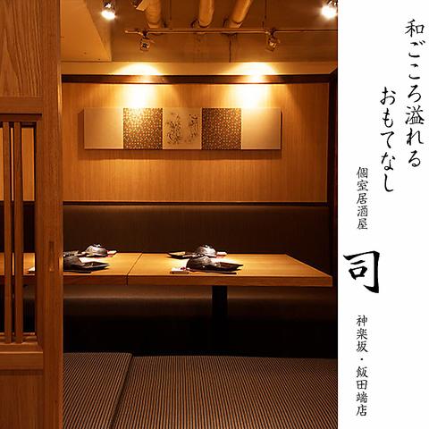 司 神楽坂 ・飯田橋店