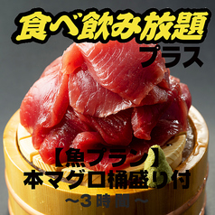 志なのすけ 堺東店の特集写真